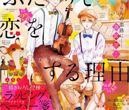 2019年10月5日発売 集英社【マーガレット】21号に姫龍パワー占いを連載掲載頂きました。