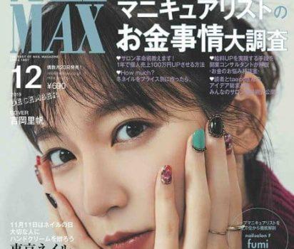 2019年10月23日発売【 NAIL MAX ネイルマックス 12号 】で「運命を変える!?モテネイル!愛新覚羅ゆうはん監修 Fortune Nail」掲載頂きました。