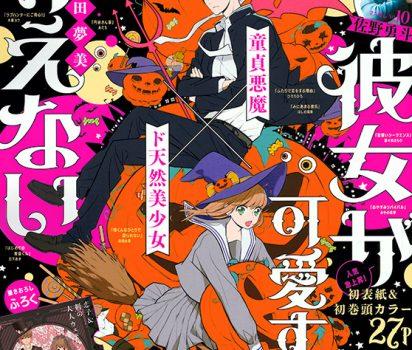 2019年10月20日発売 集英社【マーガレット】22号に姫龍パワー占いを連載掲載頂きました。