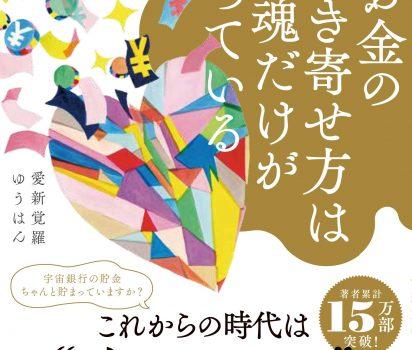 2019年11月30日新刊【お金の引き寄せ方は魂だけが知っている】日本文芸社刊が発売されます。