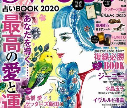 2019年11月14日発売 宝島社「sweet特別編集 占いBOOK 2020」に掲載頂きました。