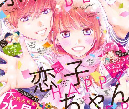 2019年12月20日発売 集英社【マーガレット】2号に姫龍パワー占いを連載掲載頂きました。