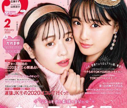 2019年12月28日発売 集英社【SEVENTEEN 2月号】に『幸運ルームの作り方×パワーアップ弁当×パワースポット2020年』を掲載頂きました。