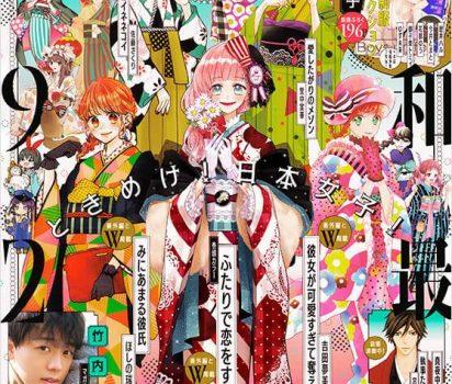 2020年1月5日発売 集英社【マーガレット】3.4合併号に姫龍パワー占いを連載掲載頂きました。