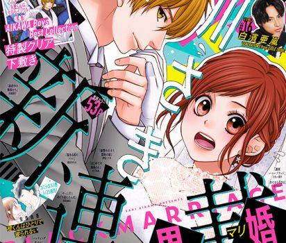 2020年3月5日発売 集英社【マーガレット】7号に姫龍パワー占いを連載掲載頂きました。