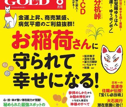 2020年4月28日発売 マキノ出版「ゆほびかGOLD 2020年6月号」に【激動の世に幸せを招く言霊!ゆうぽのぽの】を掲載頂きました。