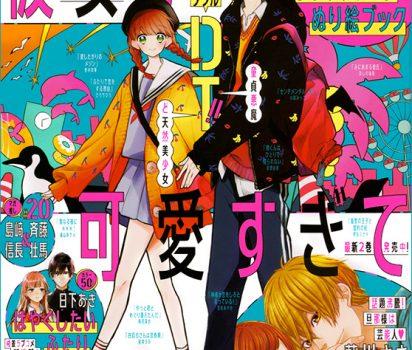 2020年5月20日発売 集英社【マーガレット】12号に姫龍パワー占いを連載掲載頂きました。