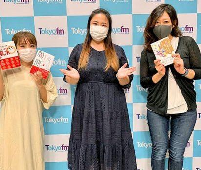 2020年8月31日 TOKYO-FM『高橋みなみの これから、なにする?』に出演させて頂きました。