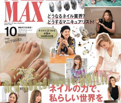 2020年8月23日発売【 NAIL MAX ネイルマックス 10月号 】で「運命を変える!?モテネイル!愛新覚羅ゆうはん監修Fortune Nail」を連載掲載頂きました。