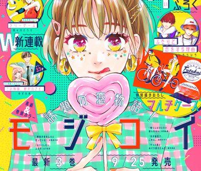 2020年9月20日発売 集英社【マーガレット】20号に姫龍パワー占いを連載掲載頂きました。