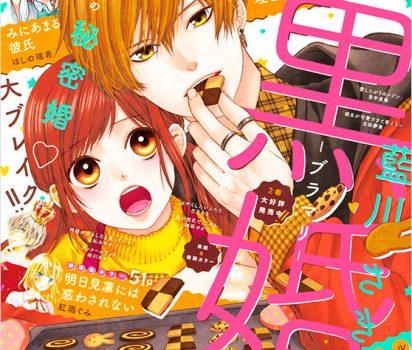 2020年11月5日発売 集英社【マーガレット】23号に姫龍パワー占いを連載掲載頂きました。