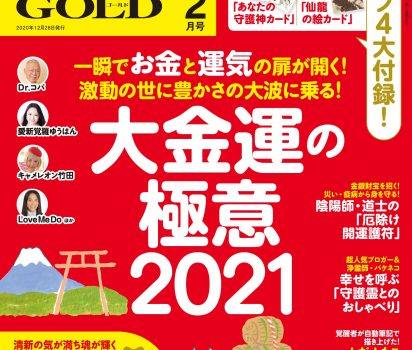 2020年12月28日「ゆほびかGOLD (ゴールド) 2021年2月号」に赤風水を掲載頂きました。
