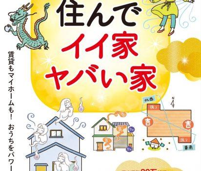 2021年4月23日 新刊「人生が変わる!住んでイイ家ヤバい家」日本文芸社刊 全国書店・セブンイレブンにて発売されました!