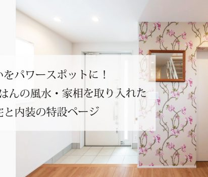 愛新覚羅ゆうはんの風水・家相を取り入れた住宅と内装の特設ページ