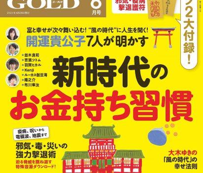 2021年4月28日発売「ゆほびかGOLD6月号」に【 古代の太陽信仰とつながる!神坐龍宮 】特集掲載頂きました。