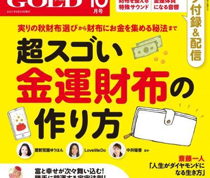 2021年8月23日発売「ゆほびかGOLD10月号」に【 超スゴい金運財布の作り方 】特集掲載頂きました。